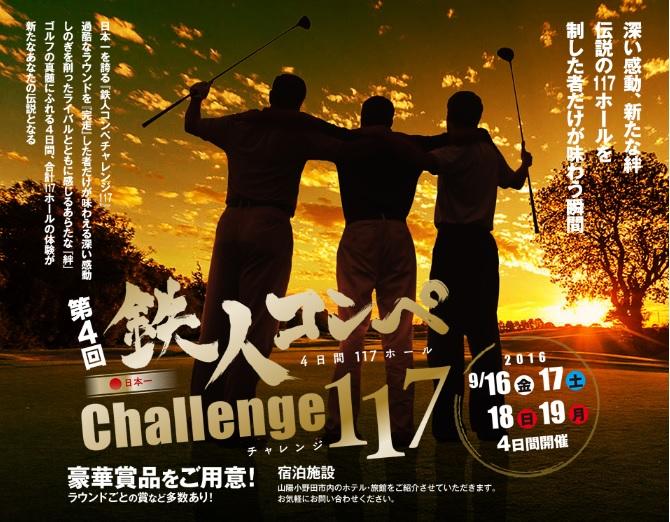 【第4回鉄人ゴルフコンペ】チャレンジ117